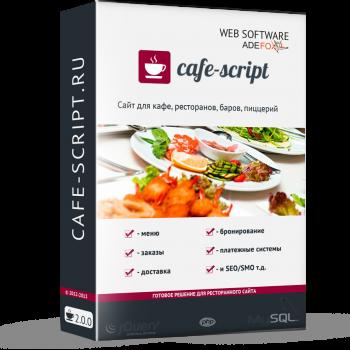 Релиз Cafe-Script CMS 2.0.0